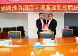 淮南师范学院聘任客座教授加强银校合作