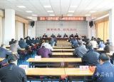 淮北师范大学动员部署深化三个以案警示教育