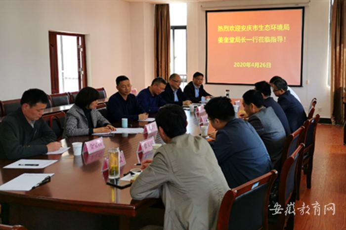 我校与安庆市生态环境局签约战略合作协议.png