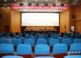 阜阳师范大学开展深化三个以案警示教育专题集中学习工作