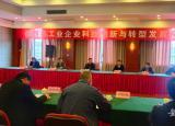 安庆师范大学赴岳西县调研科技创新与转型发展工作