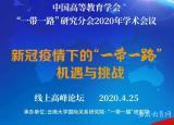 淮北师范大学智库专家应邀参加新冠疫情下的'一带一路'机遇与挑战线上高峰论坛并发表主题演讲