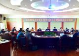 安庆师范大学动员和部署2020年学校硕士研究生复试录取工作