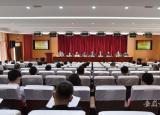 淮南师范学院部署2020年党建工作重点任务