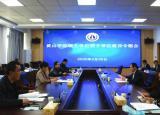 黄山学院开展硕士学位授予单位建设专家论证工作