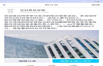 巢湖学院化材学院青协开展五四精神知识竞答活动