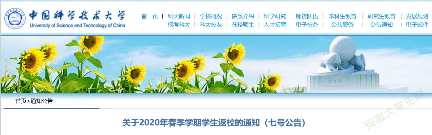 中国科技大学返校通知