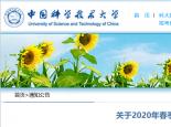 中国科学技术大学5月12日起分批返校 这类学生暂不返校!