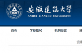 重要通知!安徽建筑大学5月14日起开始分批返校 具体申请条件……