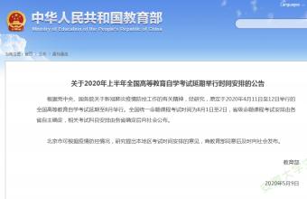 教育部发布通知,这项全国考试,延期至8月举行