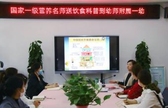 亳州幼师附属园:明厨亮灶,打造高规格膳食宝塔