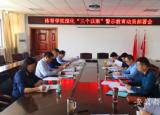 安庆师范大学布置2020年体育工作