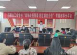 马鞍山工业学校开展疫情防控优秀志愿者故事分享活动