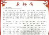 滁州学院学子志愿服务抗疫获当地表扬