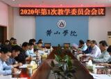 提升履职能力加强劳动教育黄山学院教学委员会部署近期工作