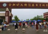 莘莘学子欢迎归来合肥幼儿师范高等专科学校迎来2020年度春季学期首批返校生