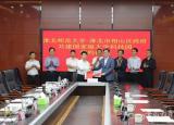 淮北师范大学与淮北市相山区人民政府共建国家大学科技园签约仪式成功举行