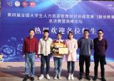 池州学院学生在第四届全国大学生人力资源管理知识技能竞赛总决赛中喜获一等奖