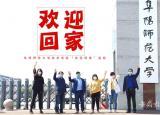 阜阳师范大学自制真人实景防疫宣传海报欢迎毕业生回家