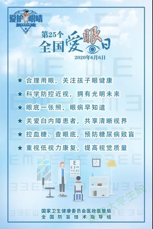 """2020年全国""""爱眼日""""宣传海报正式发布"""