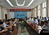 黄山学院党委领导班子深化三个以案警示教育专题民主生活会会前征求意见