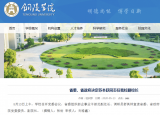 安徽省委决定:三位本科高校的校领导履新!