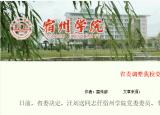 安徽省委决定!2所本科高校的校领导履新!