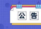 安徽省2020年高等教育自学考试毕业办理工作安排公告
