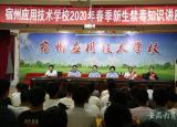 宿州应用技术学校开展禁毒知识宣传进校园活动
