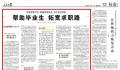 今日,人民日报为中国科大就业帮扶举措点赞!