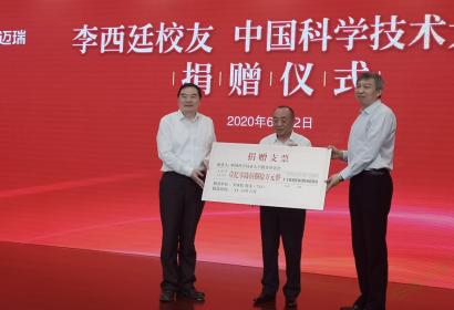 中国科大获赠1亿680万!为创校以来最大一笔个人捐赠!