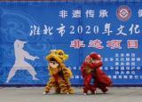 淮北少林文武学校组织学生参加淮北市2020年文化和自然遗产日非遗项目展演