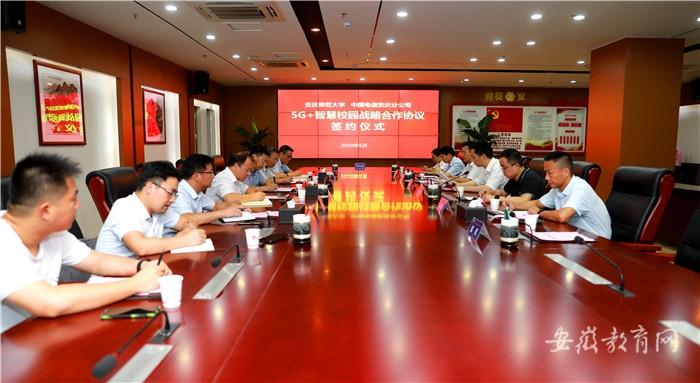 安庆分公司签订战略合作协议1.jpg