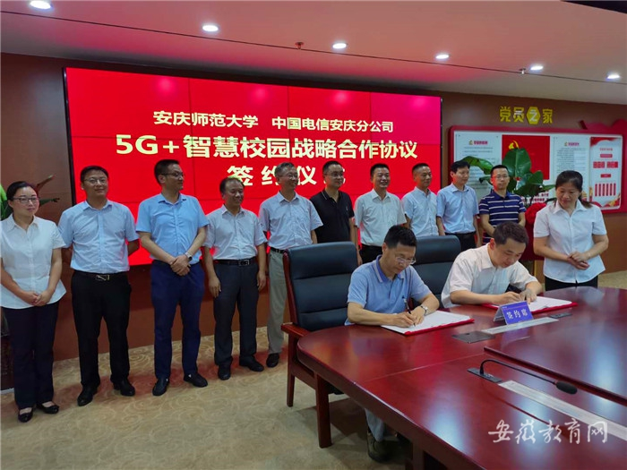 安庆分公司签订战略合作协议2.jpg