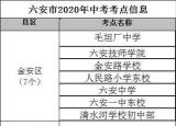 刚刚!六安市2020年中高考考点确定(图)