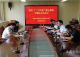 芜湖高级职业技术学校党委开展三个以案警示教育