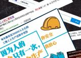 亳州学院公益广告让安全生产理念更走心