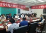 馬鞍山市教育局赴安慶市對接職業院校對口幫扶工作