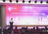 坚守初心使命奋斗美好未来黄山学院举行2020届本科生毕业典礼暨学士学位授予仪式