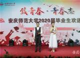 13万+安庆师范大学举办欢送会与2020届毕业生云端道别