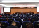 宣城市机电学校举行《民法典》专题学习增强法律意识