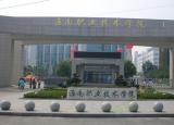2020年高校招生信息:淮南职业技术学院2020年招生章程