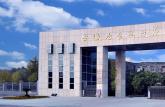 2020年高校招生信息:安徽冶金科技职业学院2020年招生章程