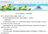 中国科学技术大学本科老生8月17日起分批返校 本科新生9月4日起报到