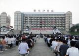 安庆皖江中等专业学校强化安全教育确保暑假安全