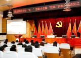 淮北师范大学开展五个一系列活动庆祝七一