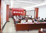 馬鞍山市17家食品加工企業到滁州學院考察商談產學研合作