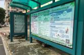淮北市疾控中心借公交站台开展灵动儿童、阳光少年健康行动宣传学生常见病防治知识