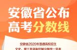 官方发布!安徽省2020高考分数线公布 志愿填报时间需注意