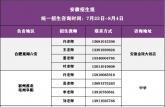 有想上清华的吗?清华大学2020年安徽省招生组联系方式来了!
